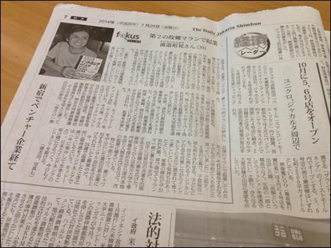 「じゃかるた新聞」2014年7月25日号より