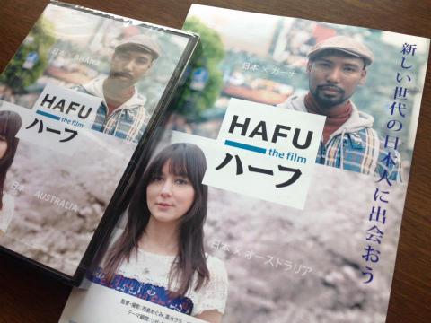 「新しい時代の日本人に出会おう」をコピーとする映画「ハーフ」のパンフレット