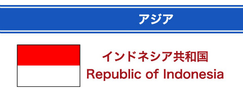 インドネシアの国旗(日本外務省のホームページより)