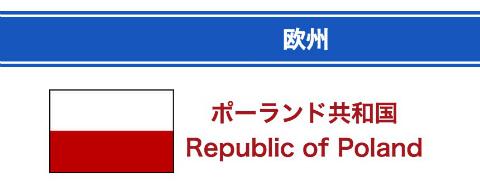 ポーランドの国旗(日本外務省のホームページより)