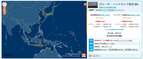 FlightAwareのサイトで「便名」で検索した結果