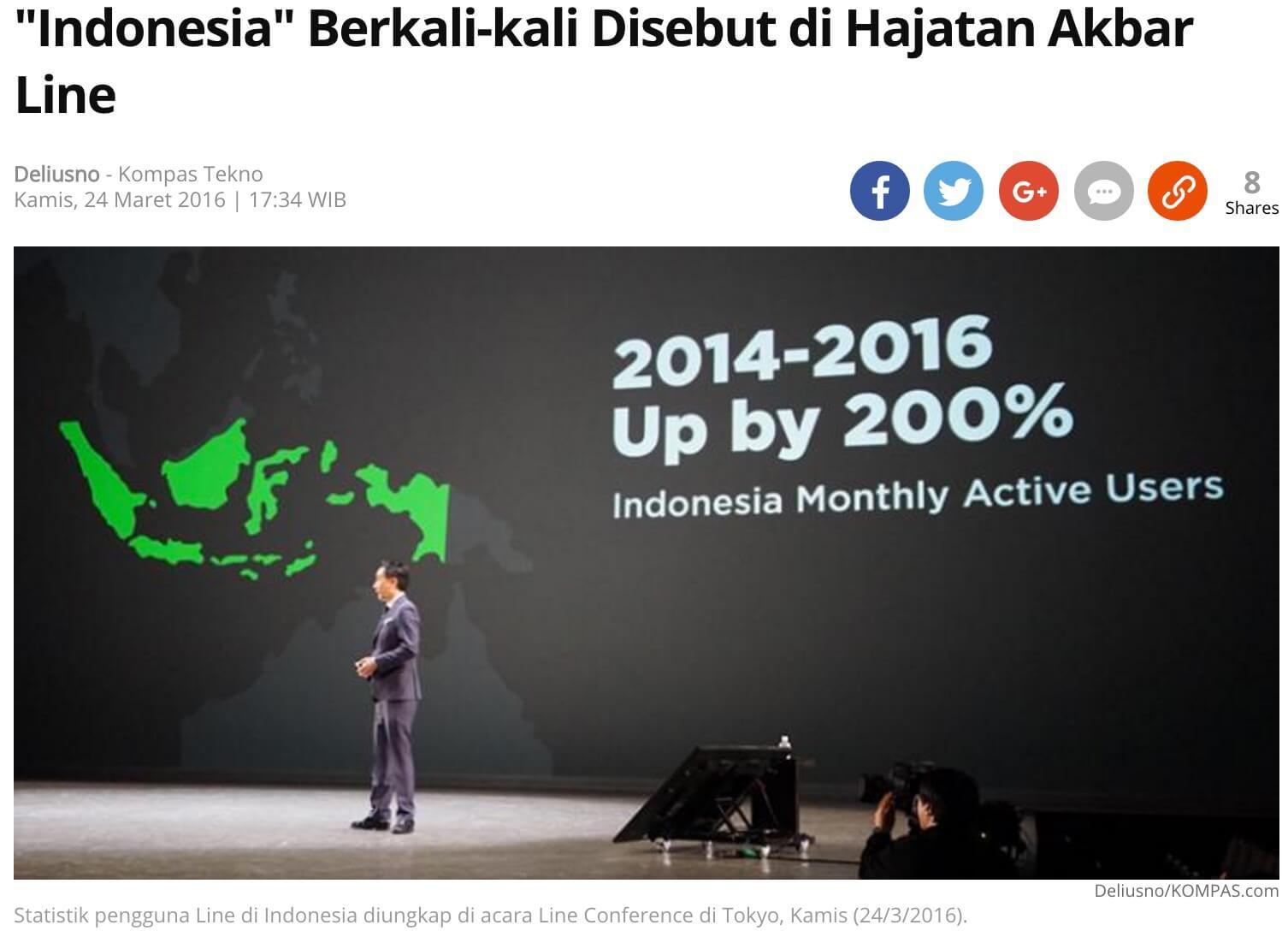 「インドネシアの名前がLINEカンファレンスで何度も呼ばれる」と題するKompas記事より