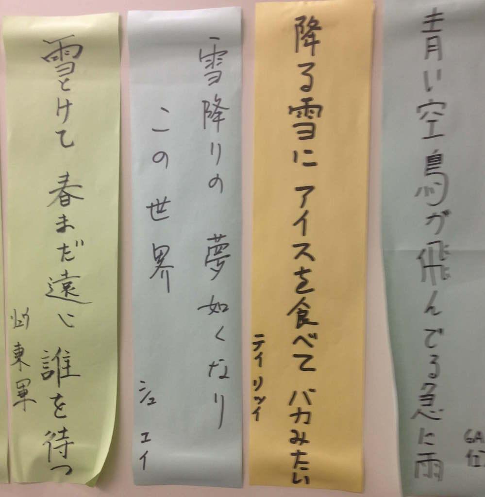 留学生の日本語川柳