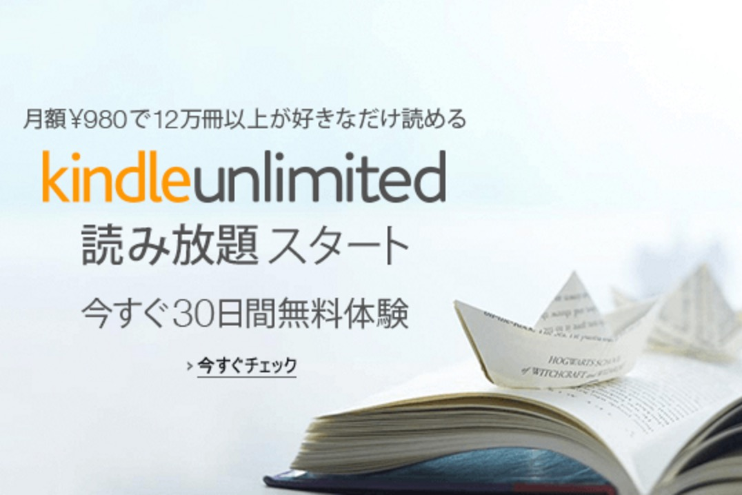 Kindle Unlimited「30日間の無料体験」ができる受付ページ