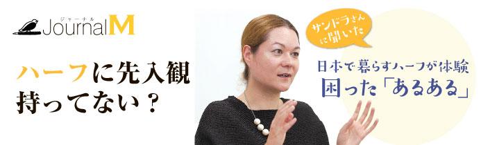 ハーフ問題を取り上げたasahi.comのインタビュー記事より