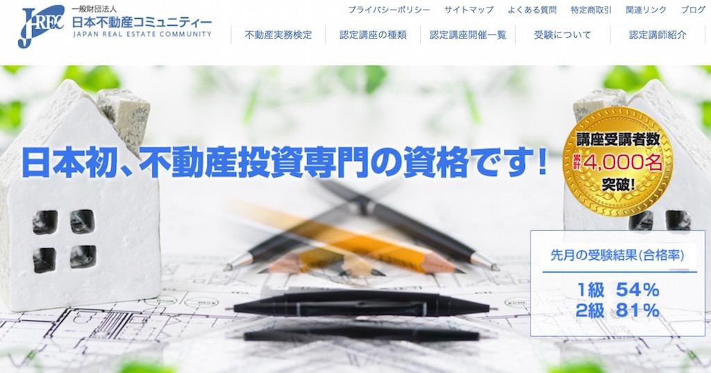 不動産実務検定を主催する「日本不動産コミュニティー」のホームページ