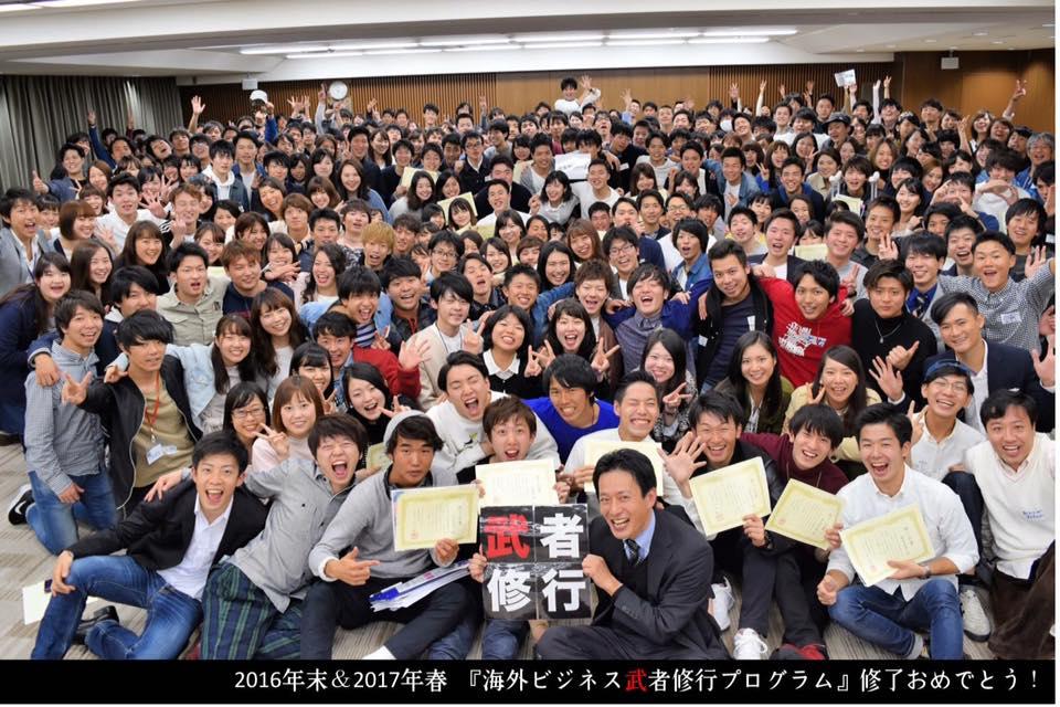 2017年4月「事後研修」で東京に集まった修了生266名とファシリテーター等関係者