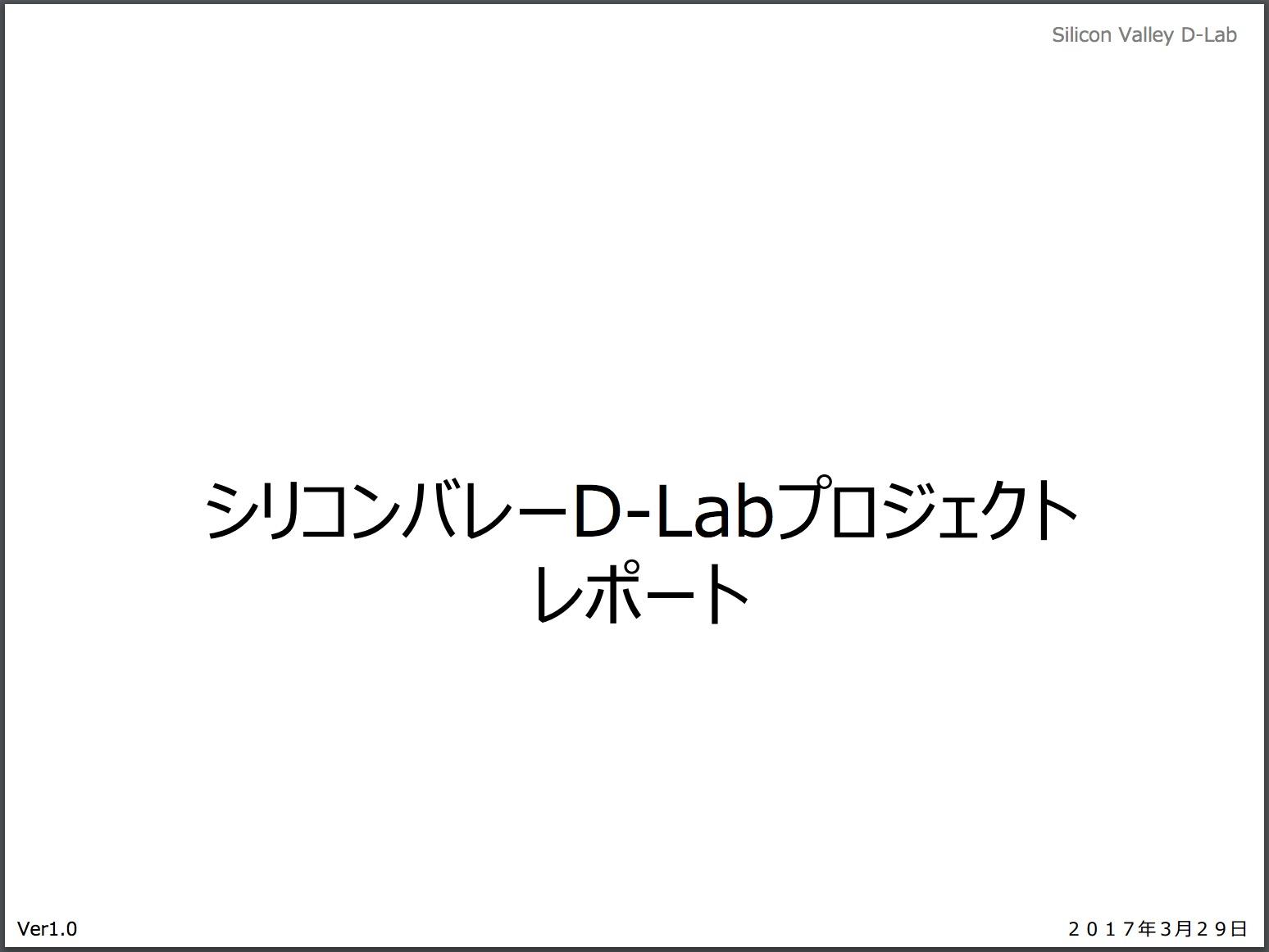 シリコンバレーD-Labプロジェクトレポート(Ver1.0)