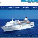 豪華客船「ぱしふぃっくびいなす」1週間乗船記(釧路・函館クルーズ)