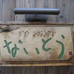 プチレストランないとう|京都で味わう抜群の洋食、まさに割烹の世界!
