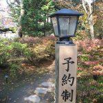 「手打ち蕎麦:東間」(軽井沢)教えたくない軽井沢の完全予約制の隠れ蕎麦店