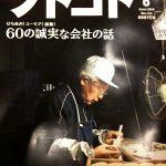 手で食べる「手食文化」を特集した雑誌「ソトコト」6月号!