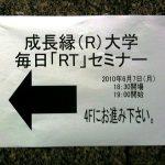 【開催報告:成長縁大学セミナー】6/7(月):日本初のツイッター連動新聞「毎日RT」を徹底解剖!