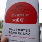 『日本復興計画』レビュー|震災後という新パラダイムを考える基本書