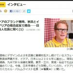 イケアは日本市場をどう攻略するか|イケアジャパン社長インタビュー