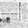 インドネシア商工会議所への訪問が「日本物流新聞」の記事に