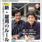月刊「近代中小企業」2013年12月号でインタビューが掲載されました。