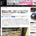 週刊アスキー:インドネシアの日本好き事情のインタビューで紹介されました。