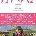 JKT48仲川遥香さんの著書「ガパパ!」4年間のインドネシア格闘記!