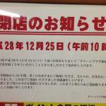 グリーンプラザ新宿|34年の歴史に幕、代わりのホテルは?跡地に何が?