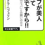 日本のハーフ問題|ハーフはみんな悩みを抱えて生きているって本当?