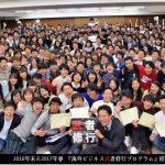 武者修行プログラム|累計1100名突破で評判を呼ぶ大学生インターン!