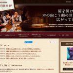日本最大の読書会「猫町倶楽部」年間180回、平均50人で延べ9,000人が参加とは!