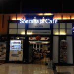 スラバヤの空港で「とりあえずのインドネシア料理!」で落ち着ける店「Surabaya Cafe」