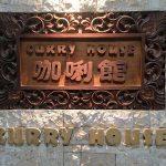 スラバヤで日本風カレーが恋しくなったら「カレーハウス咖唎館」!!