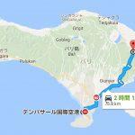 バリ島の空港を使わずに、バリ島に行く方法
