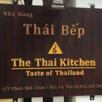「タイ・キッチン」これはびっくり。ホイアンの小道の奥に、超絶品の隠れ家タイ料理店が