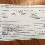 飛行機で日本に行くと、いつも「外国人入国カード」を渡されるよという話