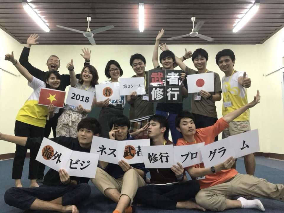 武者修行プログラム 2018春第3ターム