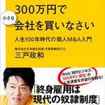 2つの事業買収を経験した私が「サラリーマンは300万円で小さな会社を買いなさい」を読んでみた