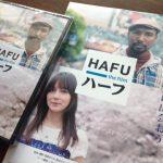 ハーフ問題を考える本|日本人とは何か? ハーフ(混血)とは何か?
