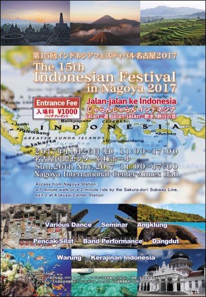 インドネシア・フェスティバル