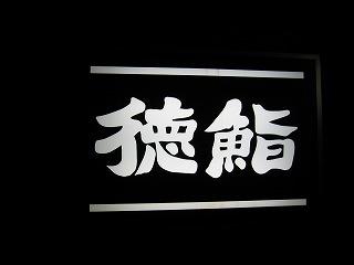 徳鮨 入口の照明看板