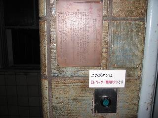 奥野ビル 旧銀座アパートメント エレベーター左には注意書きが・・・