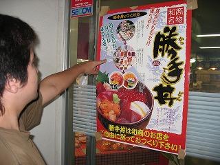 釧路 和商市場の名物 勝手丼