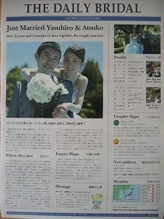配布された新聞(表面)