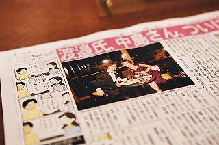 披露宴の際、お遊びで作った号外新聞
