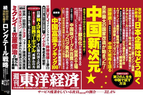 """電車の中吊り広告より:左から2行目に記事名あり"""""""