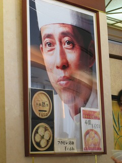 広東名菜 富徳 周富徳 青山 お店に掲げられた写真