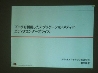 アライドアーキテクツ取締役、瀧口和宏さんのプレゼン