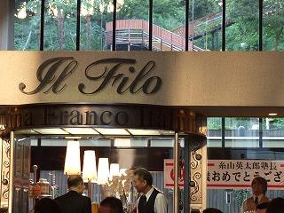 会場はイトヤマタワー1階のイタリアン「イル・フィーロ」