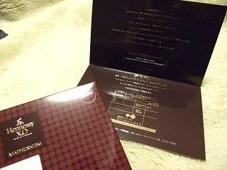 ヘネシーX.O マチュザレム LVMH主催のパーティーの招待状