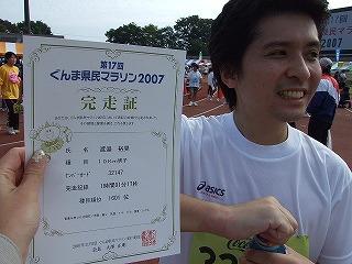 ぐんま県民マラソン 10キロの完走証