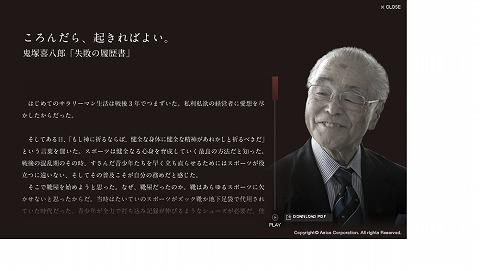 鬼塚喜八郎「失敗の履歴書」サイト