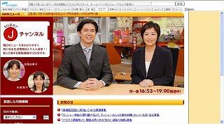 スーパーJチャンネルのサイト