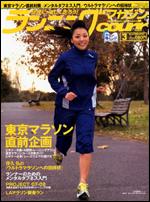 「ランニングマガジン・クリール」3月号の表紙